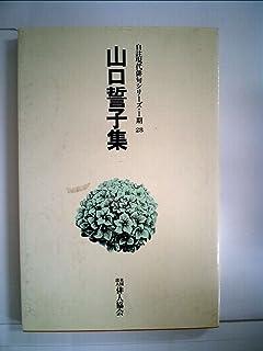山口誓子集 (1979年) (自註現代俳句シリーズ・〓@77DE期〈28〉)