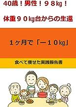 40歳!男性!98㎏!体重90㎏台からの生還: 1ヶ月で「ー10㎏」食べて痩せた実践報告書