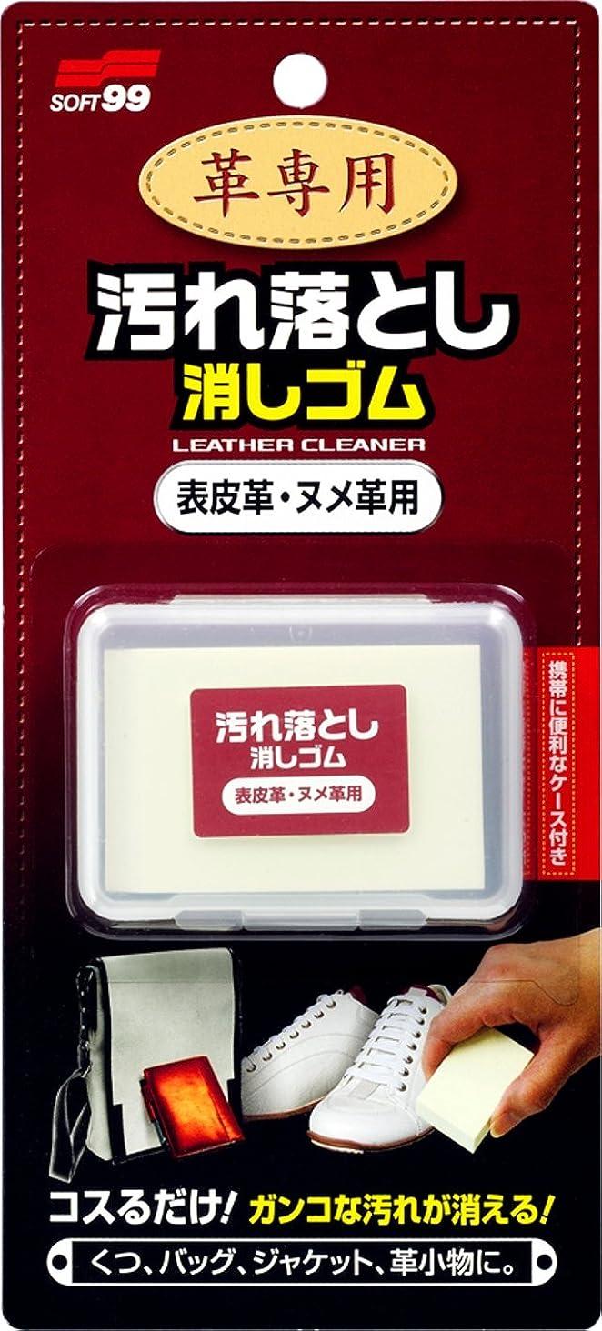 素朴な抗生物質安全ソフト99(SOFT99) 革専用汚れ落とし消しゴム表皮革?ヌメ革用