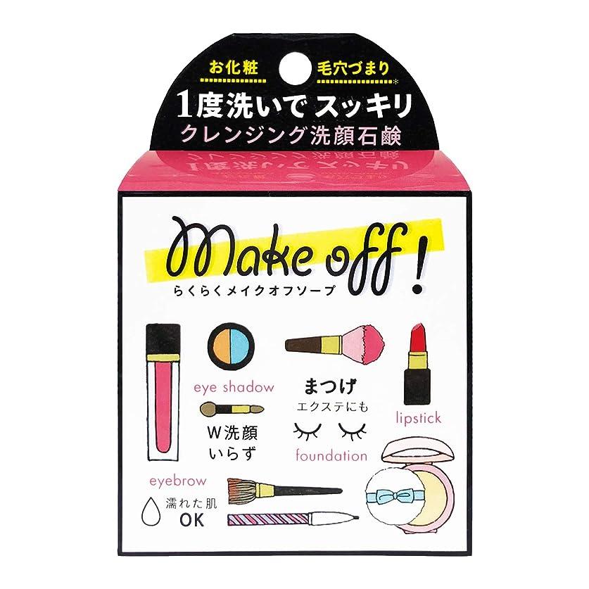 合理化巻き取り構成員MAKE OFF SOAP (メイク オフ ソープ) 80g