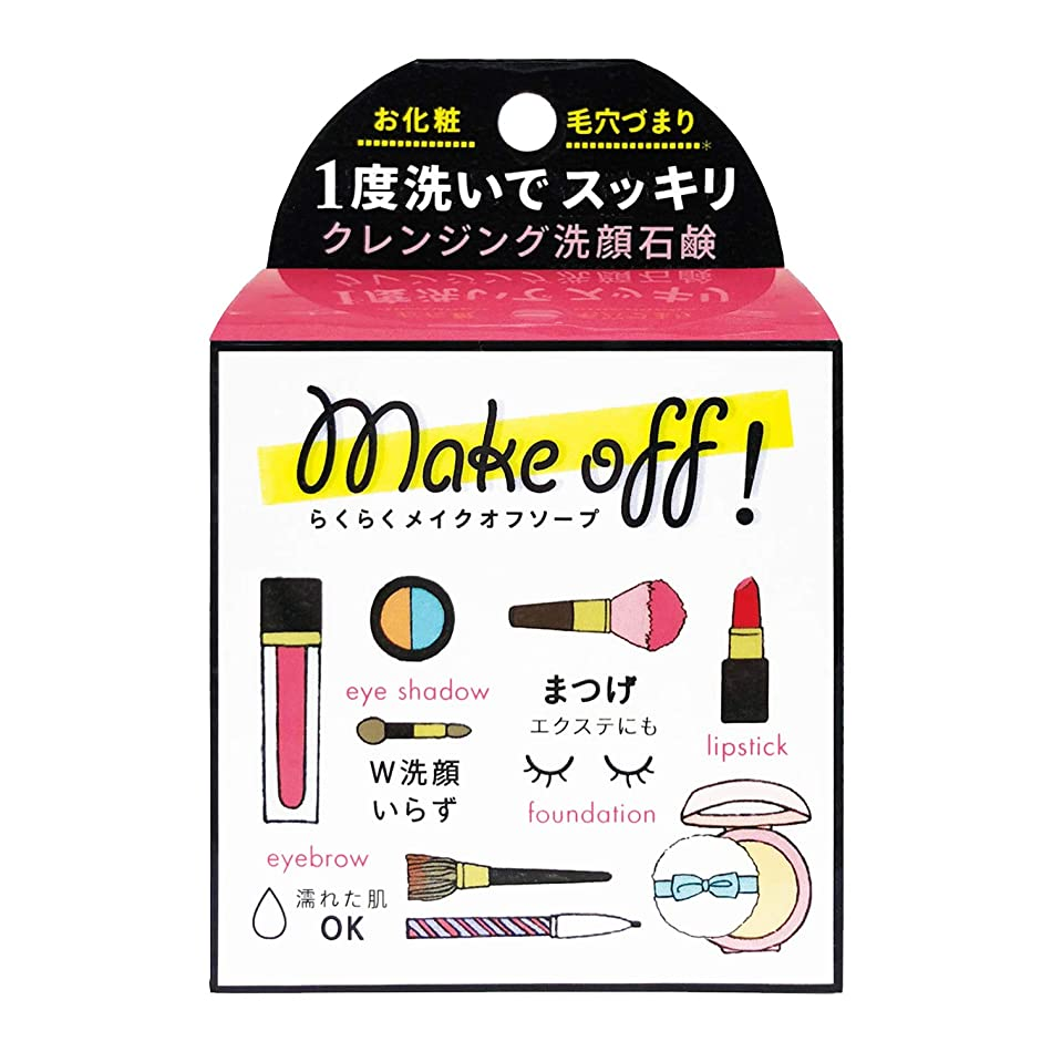 比喩変換する脱臼するMAKE OFF SOAP (メイク オフ ソープ) 80g