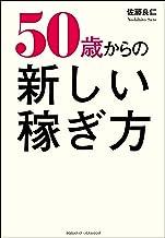 表紙: 50歳からの新しい稼ぎ方 | 佐藤良仁