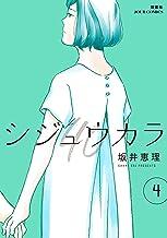 シジュウカラ : 4 (ジュールコミックス)