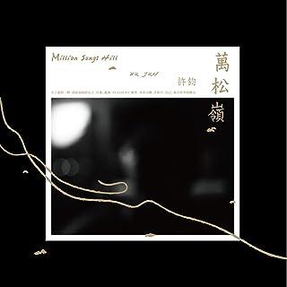 Xu He Ping