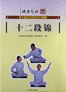 12-Routine Exercises Shi Er Duan Jin/Series Wall Charts of New Exercises of Health Qigong (Chinese Edition)