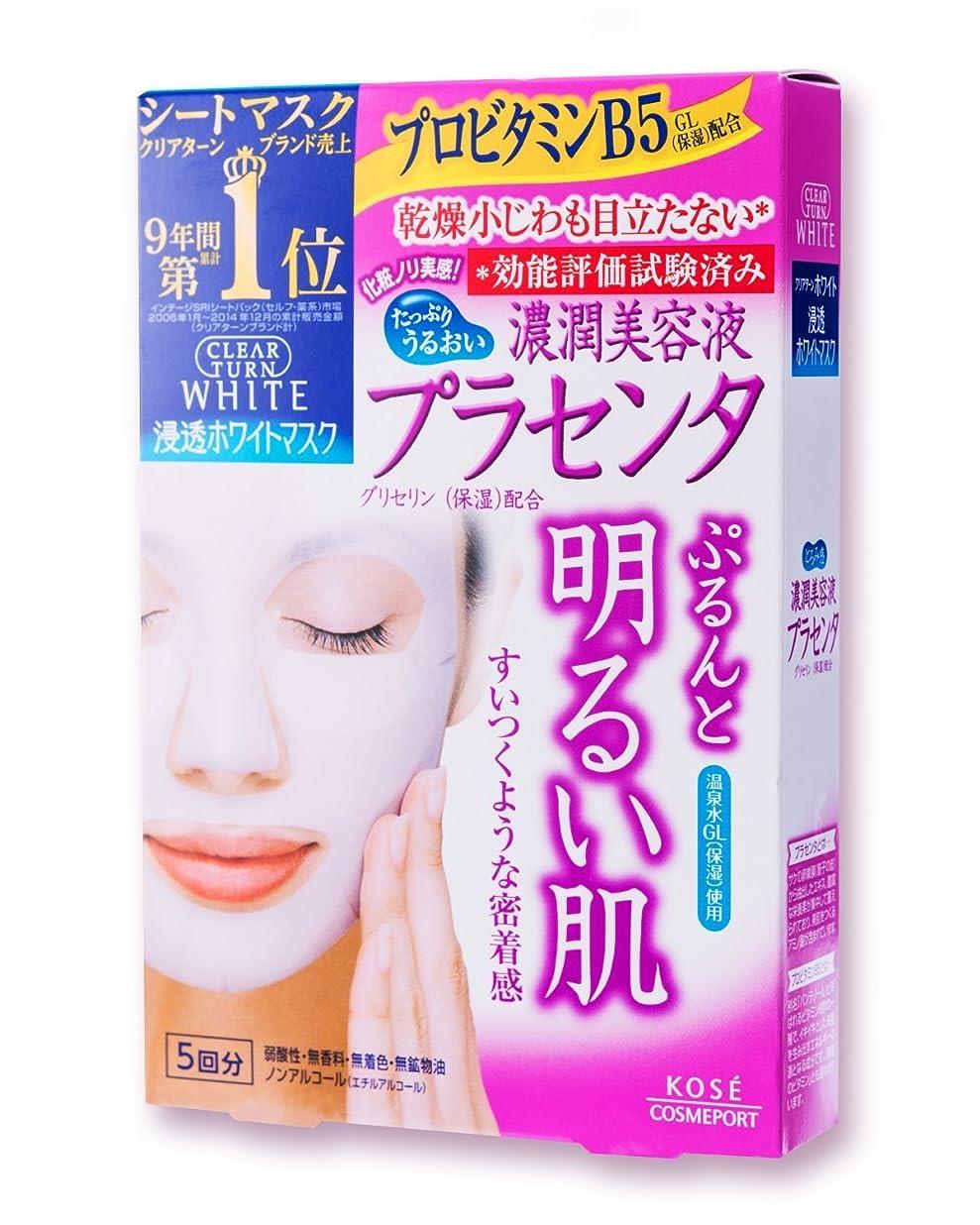 悲しいことにスパイラルリラックスした【Amazon.co.jp限定】KOSE コーセー クリアターン ホワイト マスク (プラセンタ) 5枚 リーフレット付 フェイスマスク