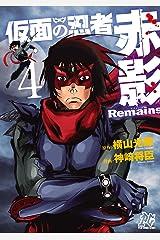 仮面の忍者赤影Remains 4 (プレイコミック・シリーズ) Kindle版