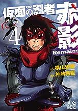 仮面の忍者赤影Remains 4 (プレイコミック・シリーズ)