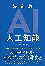 表紙: 決定版AI 人工知能 | 樋口 晋也