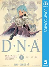 表紙: D・N・A2 〜何処かで失くしたあいつのアイツ〜 5 (ジャンプコミックスDIGITAL) | 桂正和