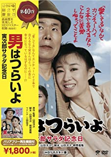 松竹 寅さんシリーズ 男はつらいよ 寅次郎サラダ記念日 [DVD]