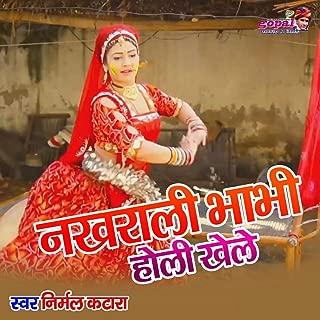 Nakhrali Bhabhi Holi Khele