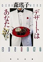 表紙: デザートはあなた (角川文庫) | 森 瑤子