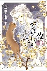 夜のやさしい手 (白泉社文庫) Kindle版