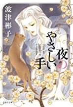 表紙: 夜のやさしい手 (白泉社文庫) | 波津彬子