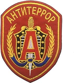 Parche Bordado de Spetsnaz AntiTerror de Las Fuerzas Especiales Rusas para Airsoft Morale Cosplay