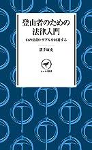 表紙: ヤマケイ新書 登山者のための法律入門   溝手 康史