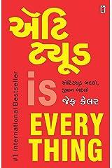 Attitude is EVERYTHING (Gujarati Edition) Kindle Edition