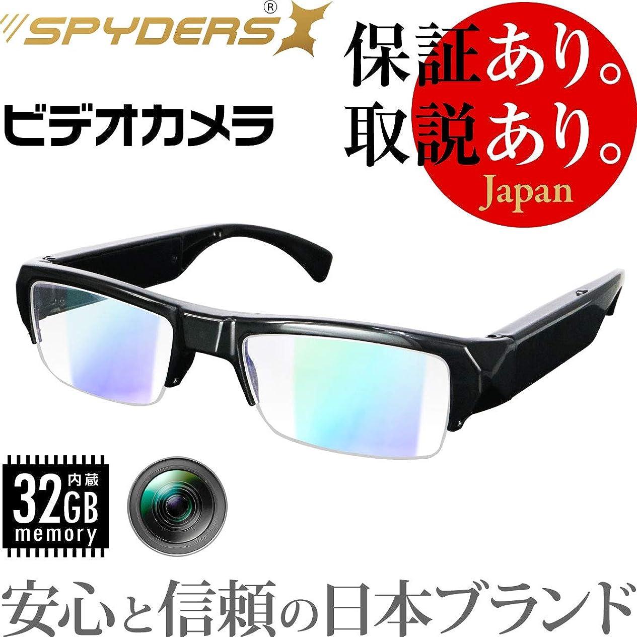 コーンウォール強調する船上スパイダーズX メガネ型カメラ 小型カメラ スパイカメラ (E-280)