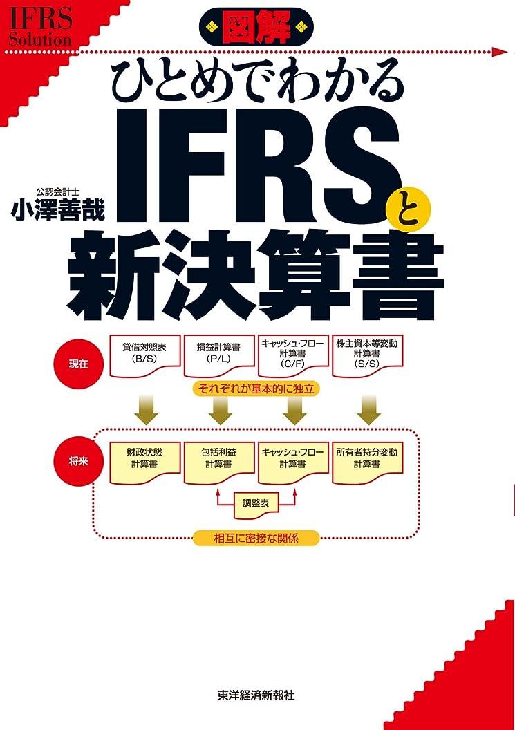 献身クロニクルコメンテーター図解 ひとめでわかるIFRSと新決算書