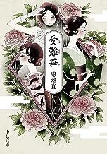 受難華 (中公文庫, き49-1)