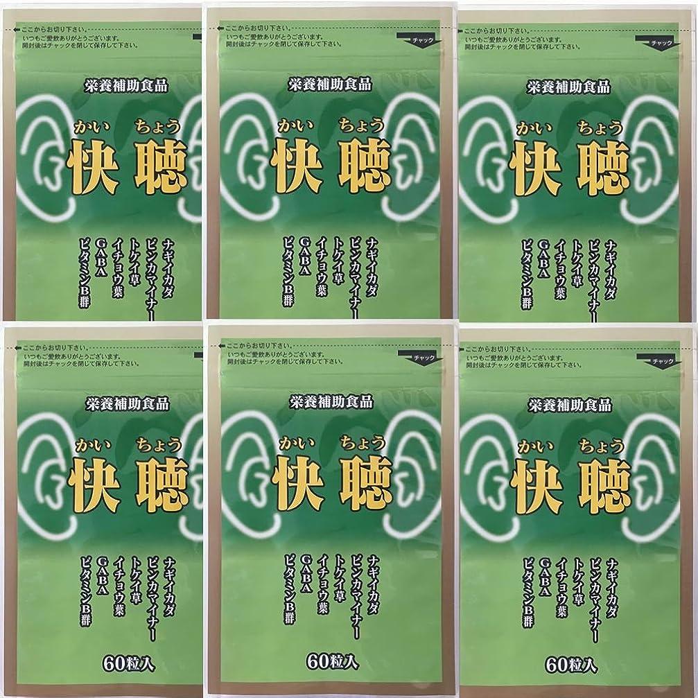センサーメイン財政メディワン 快聴(かいちょう) 60粒【6袋セット】 (274mg×60粒)