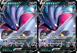 カラマネロV(ポケモンカードゲーム ソード&シールドシリーズ「反逆クラッシュ」)2枚セット