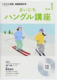 NHK CD ラジオ まいにちハングル講座 2018年1月号 (語学CD)