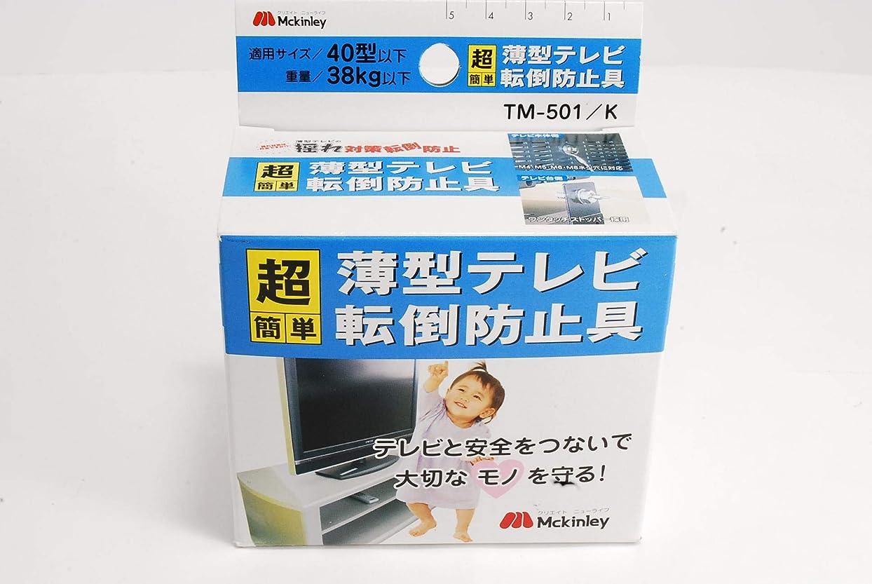 経験者中級類似性薄型TV転倒防止具 40型 TM501/K 6811