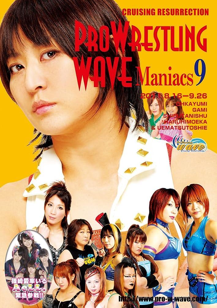 穴わかる大破【旗揚げ10周年記念セール中! 】プロレスリングWAVE Maniacs9 [DVD]