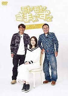 【メーカー特典あり】モヤモヤさまぁ~ず2 福田アナ卒業スペシャル ディレクターズカット版 (DVD) (ポストカード付)