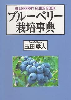 ブルーベリー栽培事典