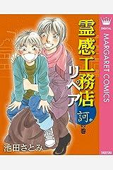 霊感工務店リペア 訶の巻 (マーガレットコミックスDIGITAL) Kindle版