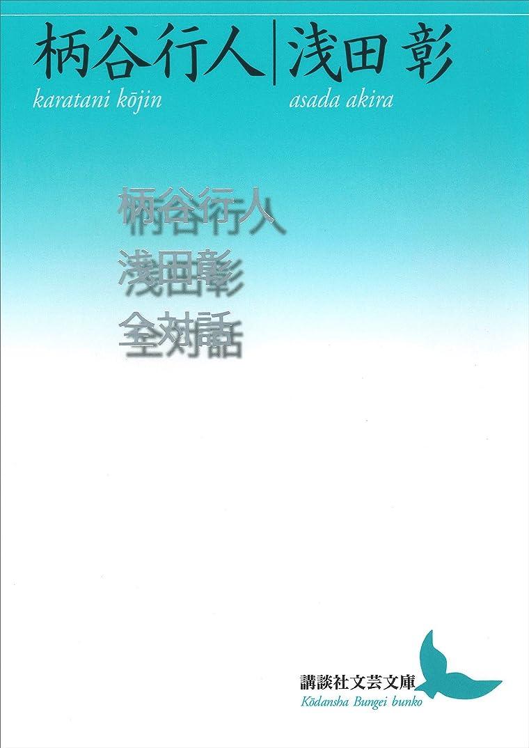 式ペンダント現像柄谷行人浅田彰全対話 (講談社文芸文庫)