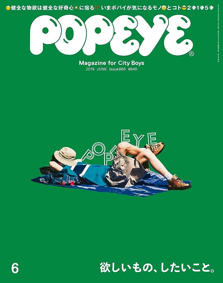 疲労水素底POPEYE(ポパイ) 2019年 6月号 [欲しいもの、したいこと。] [雑誌]