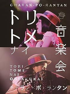 トリトメナイ音楽会 (Blu-ray Disc2枚組)