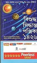 Bengali Panchang-Vishuddha Siddhanta Panjika 1426(2019-2020)