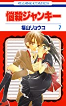 表紙: 悩殺ジャンキー 7 (花とゆめコミックス)   福山リョウコ