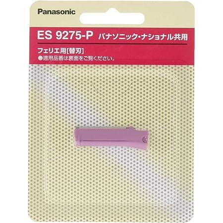 パナソニック 替刃 フェリエ フェイスケア ウブ毛用 ピンク ES9275‐P