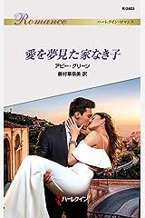 愛を夢見た家なき子 (ハーレクイン・ロマンス) Kindle版