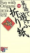 表紙: 英語で遊ぶ「折り紙」 | 小林一夫