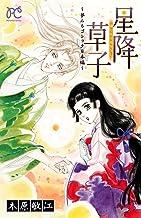 表紙: 夢みるゴシック 2 星降草子~夢みるゴシック日本編~ (プリンセス・コミックス) | 木原敏江