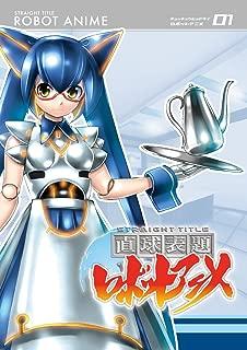 直球表題ロボットアニメ vol.1 [DVD]