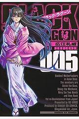 ブラック・ラグーン(5) (サンデーGXコミックス) Kindle版