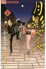 月影ベイベ(9) (フラワーコミックスα) Kindle版