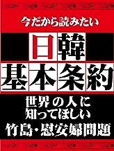 表紙: 日本人なら知っておきたい日韓基本条約   日本人なら知っておきたい 日韓基本条約 編集部