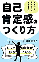 Do not rush You are exactly where you need to be: How to depend upon yourself with self acceptance (Japanese Edition)
