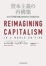 表紙: 資本主義の再構築 公正で持続可能な世界をどう実現するか (日本経済新聞出版) | レベッカ・ヘンダーソン