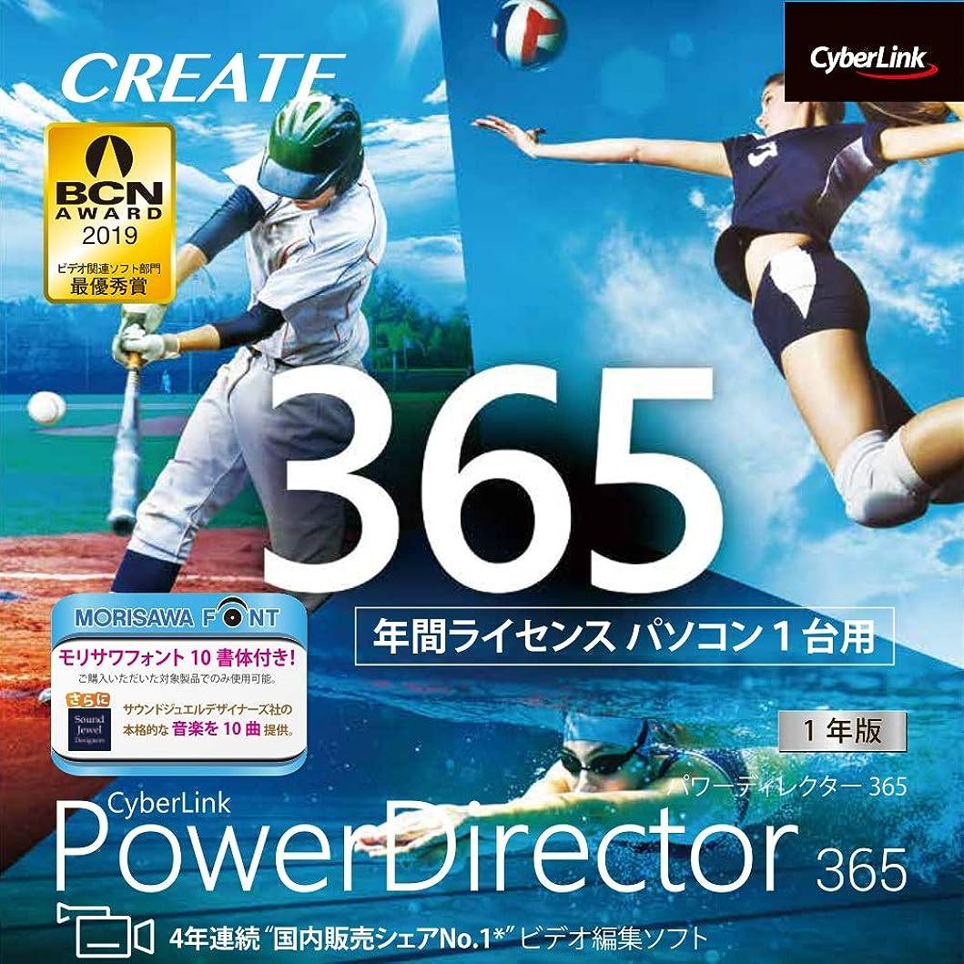 のためコンサルタントゆりかごPowerDirector 365 1年版(2020年版)|ダウンロード版