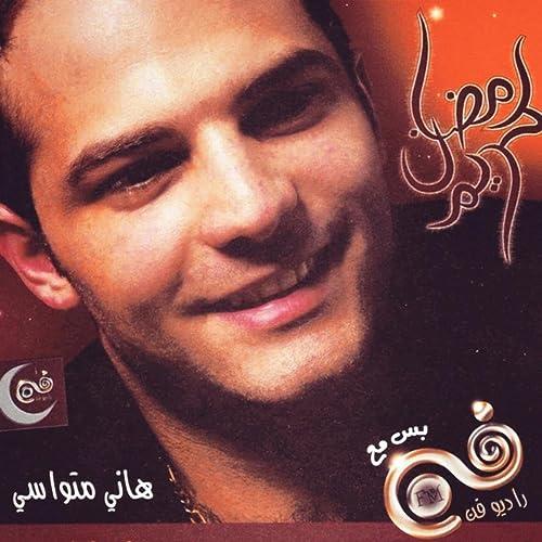 khamrat el hob free mp3